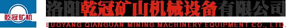 洛阳乾冠矿山机械设备有限公司